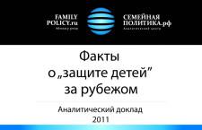 «В интересах ребенка?»: о «защите детей» – языком фактов