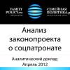 Анализ законопроекта о социальном патронате (законопроект № 42197-6)