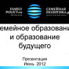Генеральный директор АЦ «Семейная политика» выступил на конференции «Поддержка субъектности в учебной деятельности» в Санкт-Петербурге