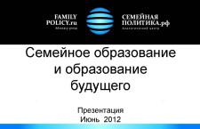 Семейное образование и образование будущего