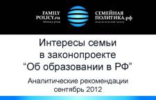 Рекомендации по доработке законопроекта «Об образовании в РФ» в интересах семьи и детей