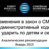 Изменения в закон о СМИ и административный кодекс могут ударить по детям и семьям