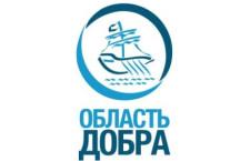 Алексей Комов: о программе «Область добра»