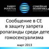 Сообщение в Комитет Министров СЕ относительно решения по делу «Алексеев против России»