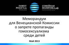 Меморандум для Венецианской Комиссии о запрете пропаганды гомосексуализма среди детей