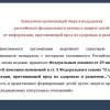 Заявление организаций мира в поддержку российского федерального закона о защите детей от информации, причиняющей вред их здоровью и развитию