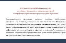 Более 100 организаций из 33 стран подписали заявление в поддержку российского закона о запрете пропаганды гомосексуализма среди детей
