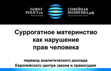 «Суррогатное материнство как нарушение прав человека и достоинства личности»