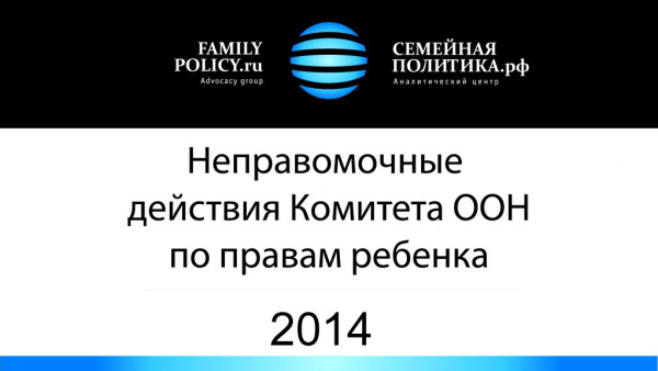Неправомочные действия Комитета ООН по правам ребенка — 2014