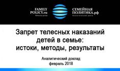 Движение за запрет телесных наказаний в семье:  истоки, методы, результаты