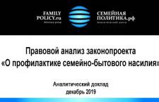 Правовой анализ законопроекта «О профилактике семейно-бытового насилия в Российской Федерации»