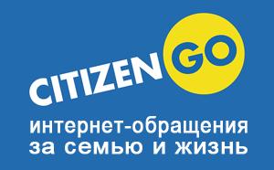 CitizenGO - за жизнь, семью, нравственность